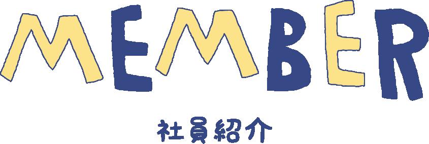 MEMBER 社員紹介